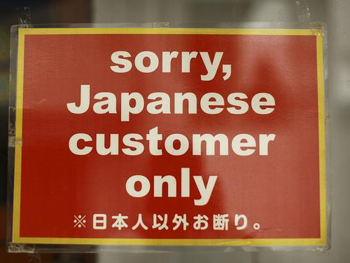 japanese-only-71232969427