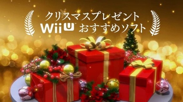 WiiU_ChristmasTVCM_2013