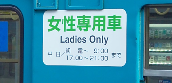 JR-LadiesOnly-M0944