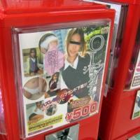 Japońskie automaty z majtkami