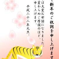 Znaki zodiaku, a Japonski kalendarz